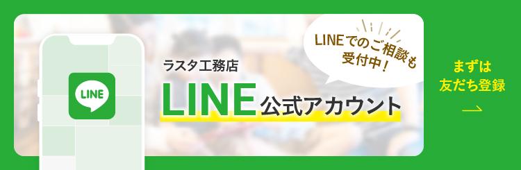 バナー:ラスタ工務店LINE公式アカウント!LINEでのご相談も受付中!まずは友達登録!