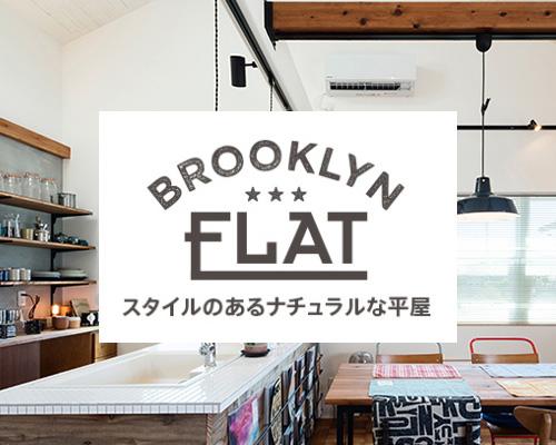 BROOKLYN FLAT スタイルのあるナチュラルな平屋