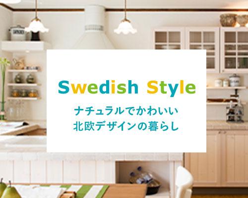 「Swedish Style」世界中で愛されている北欧デザイン。