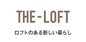 THE-LOFT ロフトのある新しい暮らし