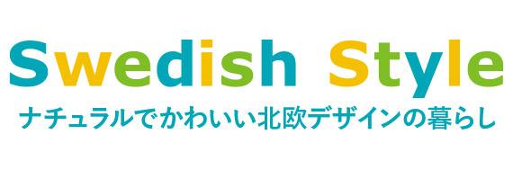 ロゴ:Swedish Style