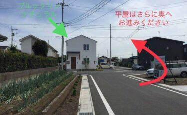 総社町展示場(平屋・ブルックリンナチュラル)への道案内