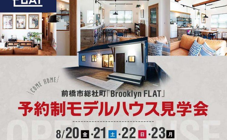 【モデルハウス見学会開催】8/20(金)・21(土)・22(日)・23(月)平屋モデルハウス『Brooklyn FLATの家』(前橋市総社町)
