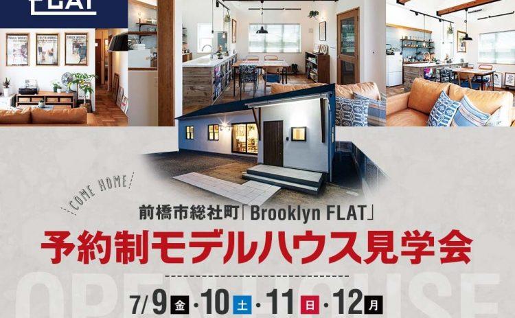 【モデルハウス見学会開催】7/9(金)・10(土)・11(日)・12(月)平屋モデルハウス『Brooklyn FLATの家』(前橋市総社町)