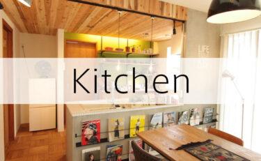 カッコよくてかわいいキッチン写真集vol.6