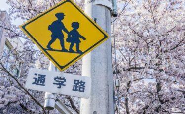 お子様がいるご家庭の土地選びのポイント。通学路をどこまで考慮する?