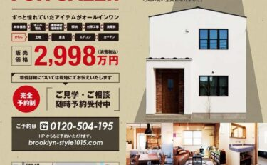 【特別価格で販売】前橋市 上新田町「Brooklyn Styleの家」