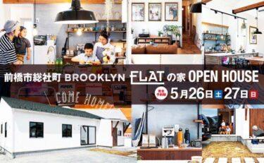 平屋モデルハウス、オープンハウス開催しています。