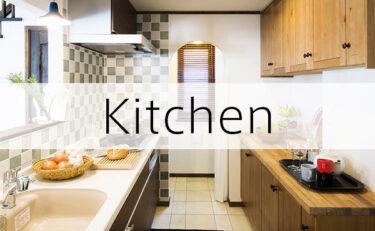 カッコよくてかわいいキッチン写真集vol.1