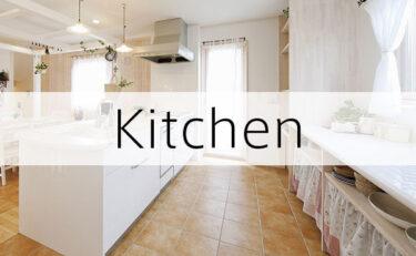 カッコよくてかわいいキッチン写真集vol.2
