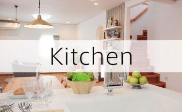 カッコよくてかわいいキッチン写真集vol.3