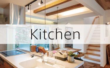カッコよくてかわいいキッチン写真集vol.5