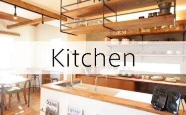 カッコよくてかわいいキッチン写真集vol.7