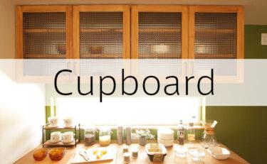 カッコよくてかわいい食器棚写真集vol.3