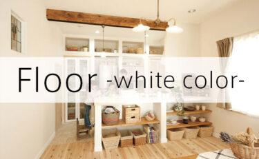 カッコよくてかわいいホワイト系の床写真集