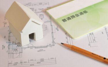 夢のマイホームを貯金無しでも購入するために住宅ローンを組もう